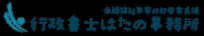 行政書士はたの事務所|埼玉県上尾市 介護福祉事業起業支援・車庫証明・建設業許可