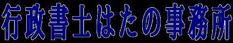 行政書士はたの事務所|埼玉県上尾市